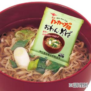 ミニノンカップ麺 おわんそばイメージ