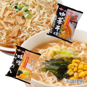ノンカップ麺 中華そば・味噌らーめんセット(2種×10袋=20食入)